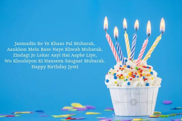Happy Birthday Cake HD Pics Images with Shayari Saying for Jyoti
