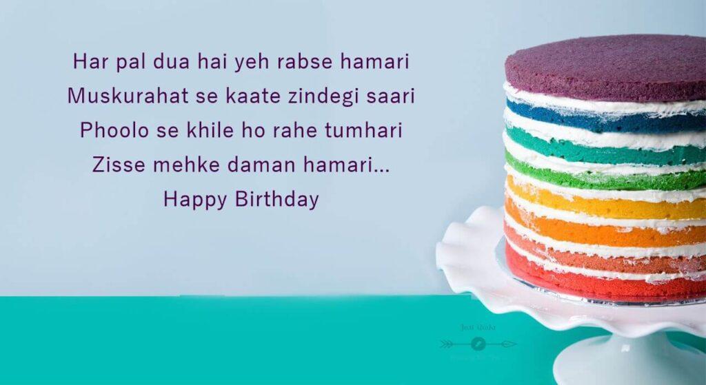 Happy Birthday Cake HD Pics Images with Shayari Saying for Love in Hindi