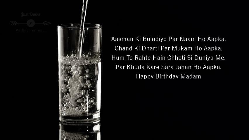 Happy Birthday Cake HD Pics Images with Shayari Saying for Madam