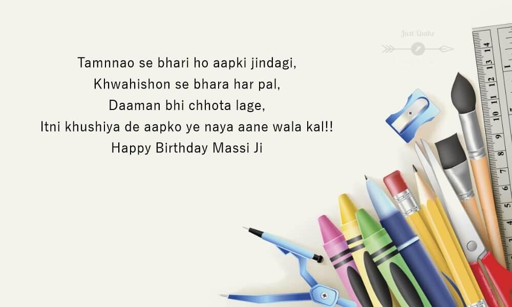 Happy Birthday Cake HD Pics Images with Shayari Saying for Massi Ji