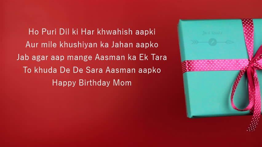Happy Birthday Cake HD Pics Images with Shayari Saying for Mom