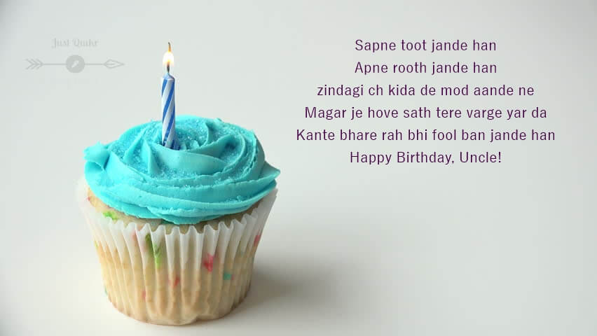 Happy Birthday Cake HD Pics Images with Shayari Saying for Uncle in Punjabi