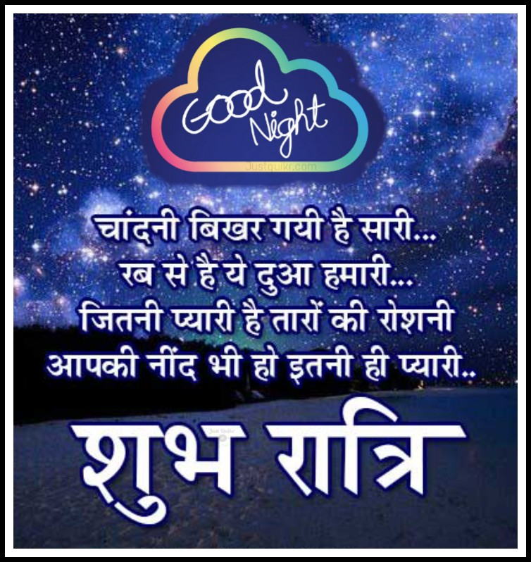 Good Night HD Pics Images For Friend With Quotes in Hindi