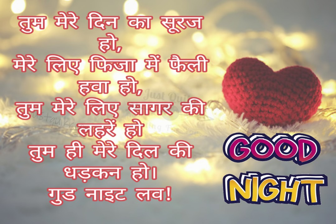 Good Night HD Pics Images For Husband in Hindi