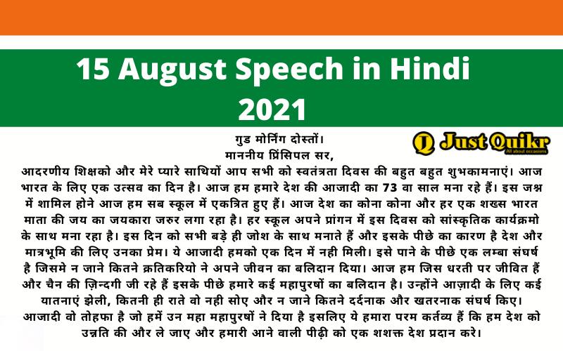 [15 August] Short Speech in Hindi in 150 words Gantantra Diwas Short Essay
