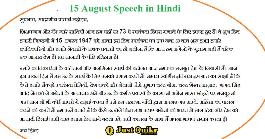 15 August Speech 2021