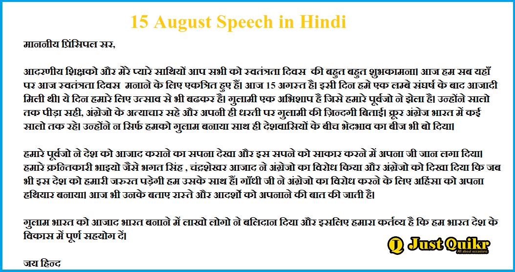 15 August Speech Short Speech in Hindi