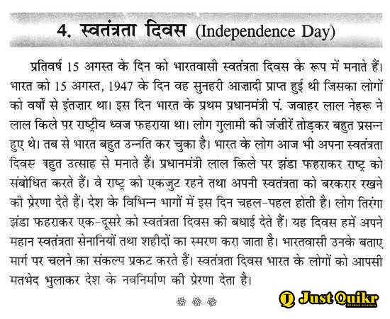 15 August Speech in Hindi 2021 | Independence Day Speech in Hindi