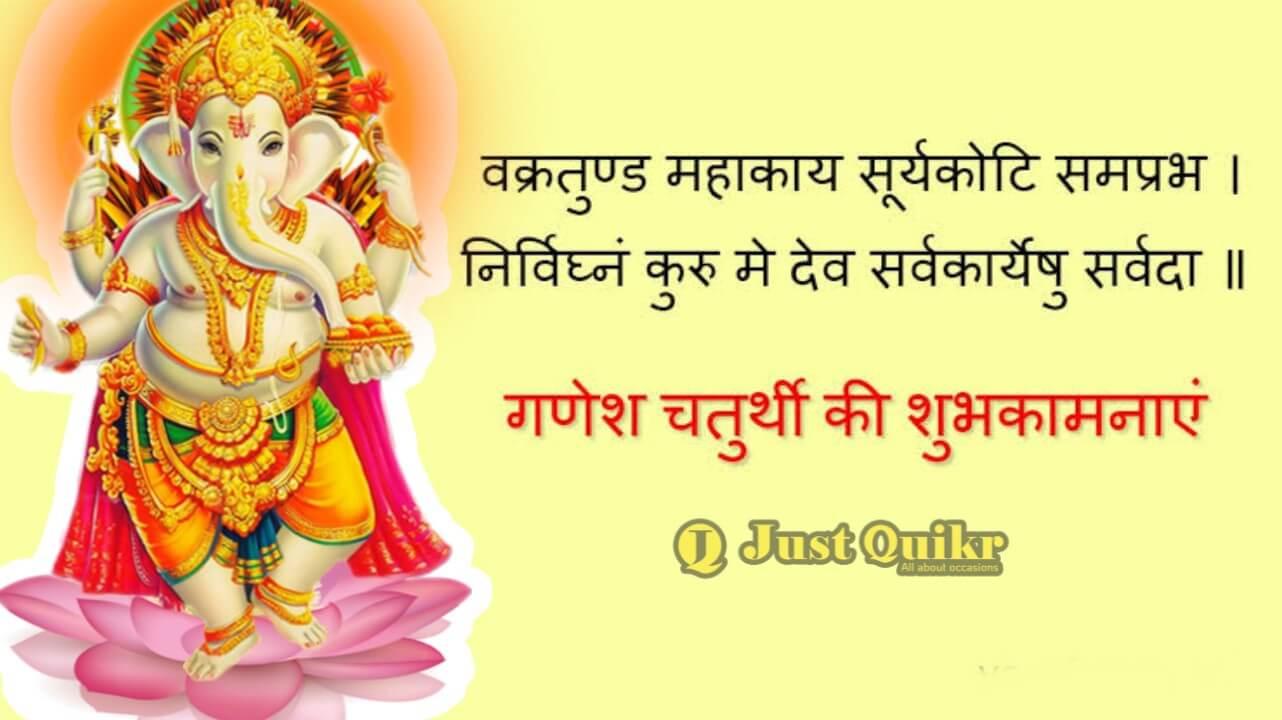 Ganesh Chaturthi Wishes 2021 in Hindi English Marathi