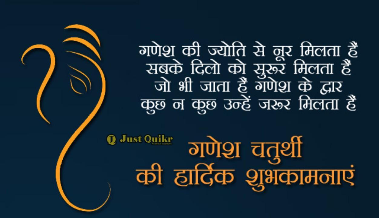 Ganesh Chaturthi Wishes 2021in Hindi